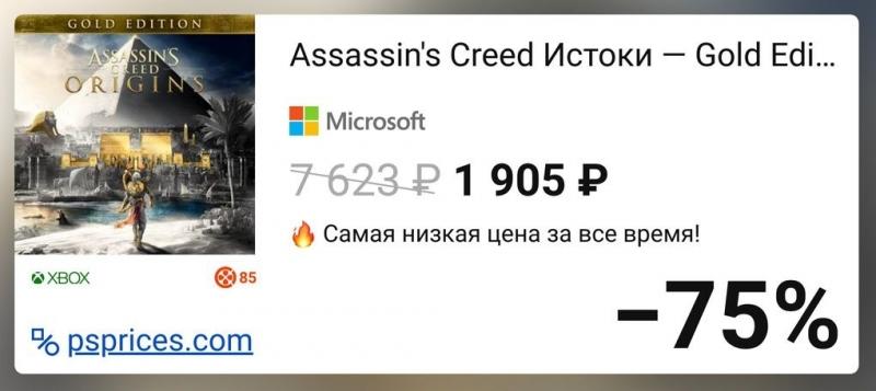 Скидка на игру Xbox Assassin's Creed Истоки — Gold Edition