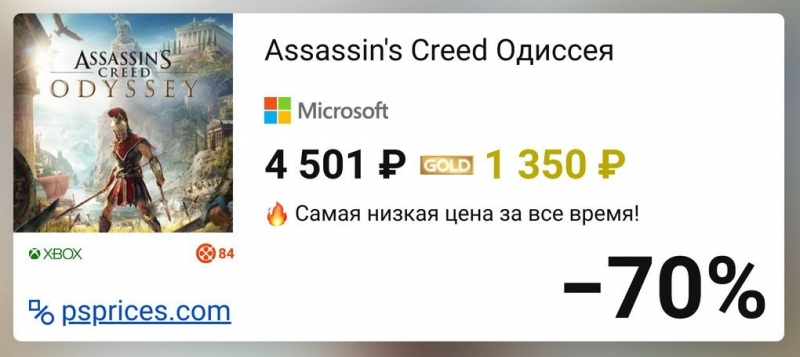Скидка на игру Xbox Assassin's Creed Одиссея