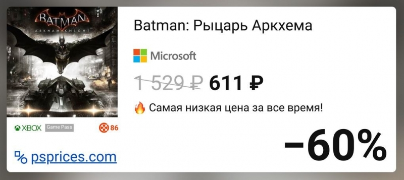 Скидка на игру Xbox Batman: Рыцарь Аркхема