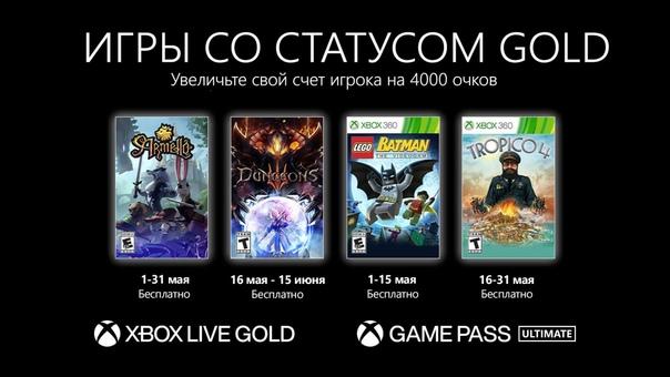 Бесплатные игры для пользователей со статусом Gold в мае:
