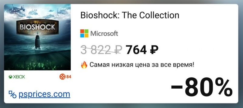 Скидка на игру Xbox Bioshock: The Collection