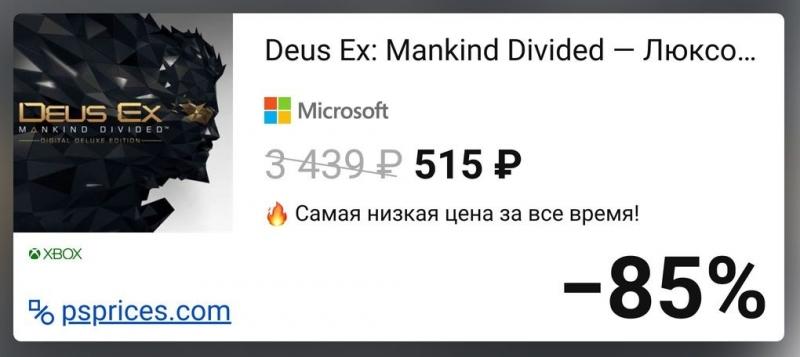 Скидка на игру Xbox Deus Ex: Mankind Divided — Люксовое Цифровое Издание