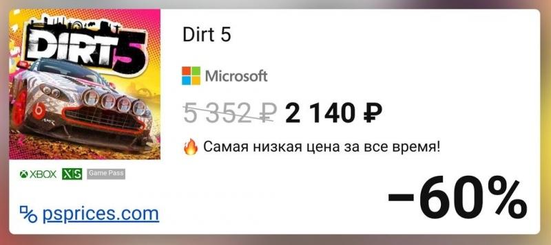 Скидка на игру Xbox Dirt 5