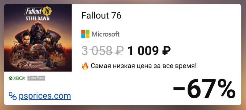 Скидка на игру Xbox Fallout 76