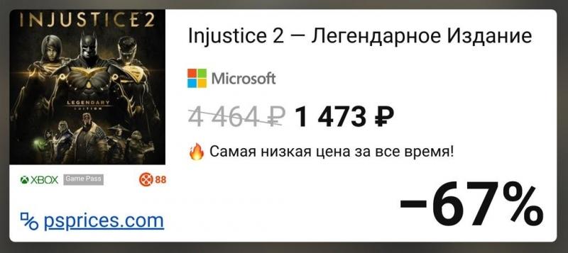 Скидка на игру Xbox Injustice 2 — Легендарное Издание