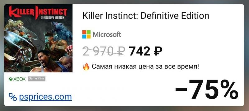 Скидка на игру Xbox Killer Instinct: Definitive Edition
