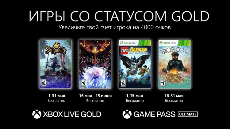 Microsoft анонсировала майскую подборку игр для подписчиков Xbox Live Gold