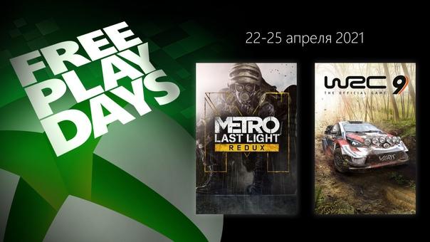 На Xbox One и Xbox Series X|S проходят дни бесплатной игры в Metro: Last Light Redux и WRC 9 FIA World Rally Championship для пользователей со статусом Gold и обладателей подписки Xbox Game Pass Ultimate. Все игры также можно приобрести со скидками: