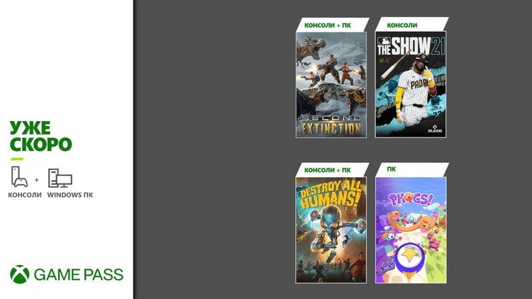Новое в Xbox Game Pass: MLB The Show 21, Destroy All Humans!, Second Extinction и Phogs!