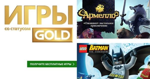 Первая часть игр мая по подписке Xbox Live Gold доступна для загрузки: