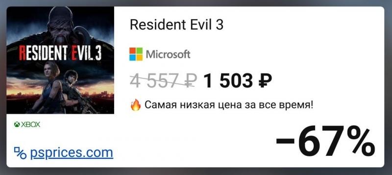 Скидка на игру Xbox Resident Evil 3