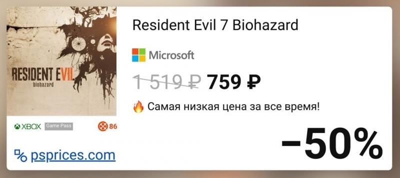 Скидка на игру Xbox Resident Evil 7 Biohazard