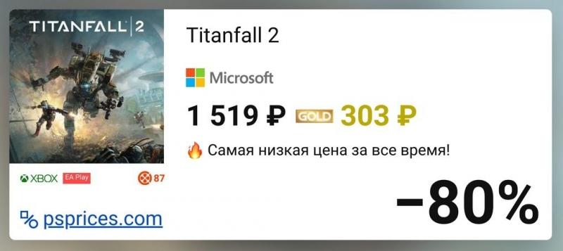 Скидка на игру Xbox Titanfall 2