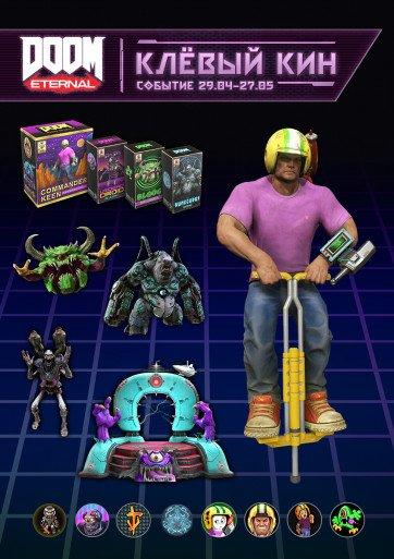 В продажу поступили два косметических набора для DOOM Eternal, хотя авторы игры говорили, что микротранзакций не будет