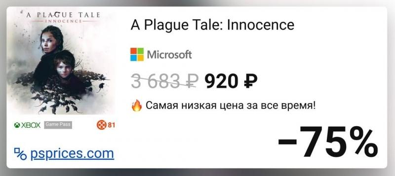 Скидка на игру Xbox A Plague Tale: Innocence