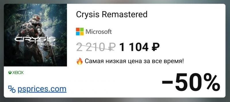 Скидка на игру Xbox Crysis Remastered