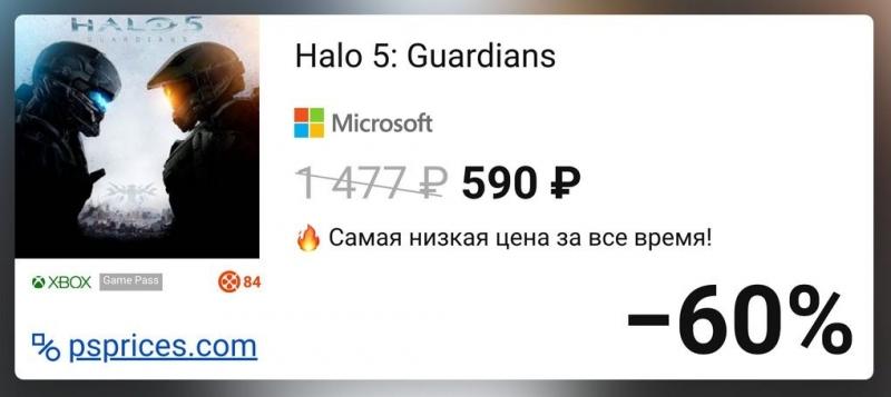 Скидка на игру Xbox Halo 5: Guardians