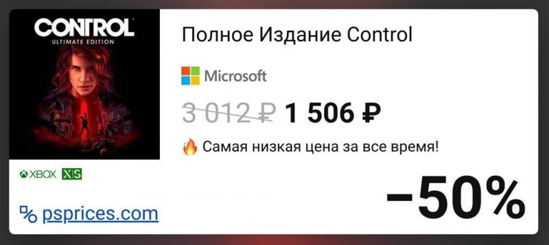 Скидка на игру Xbox Полное Издание Control