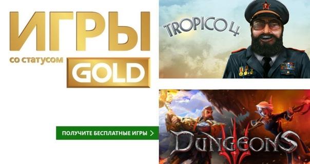 Вторая часть игр мая по подписке Xbox Live Gold доступна для загрузки: