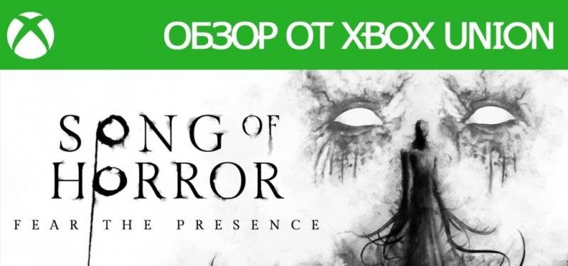 13 негритят Лавкрафта по версии Protocol Games: Обзор Song of Horror