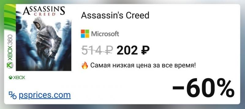 Скидка на игру Xbox Assassin's Creed