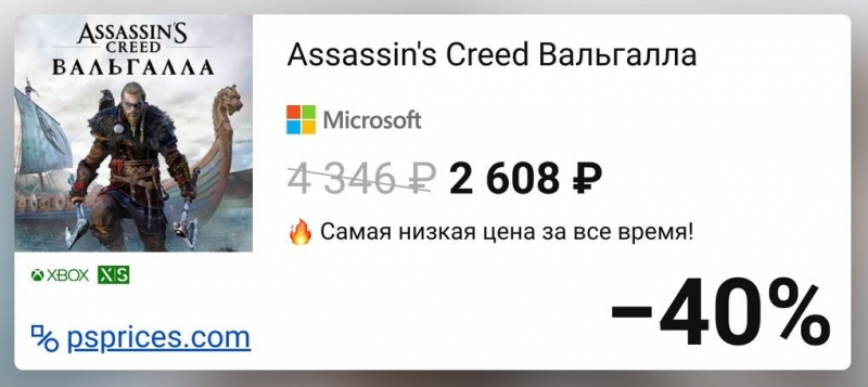Скидка на игру Xbox Assassin's Creed Вальгалла