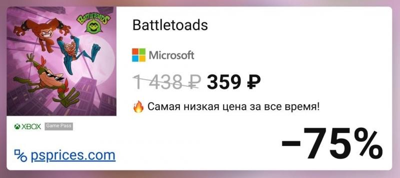 Скидка на игру Xbox Battletoads