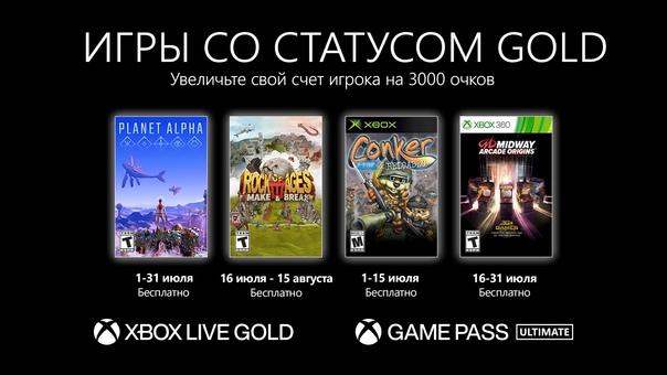 Бесплатные игры для пользователей со статусом Gold в июле: