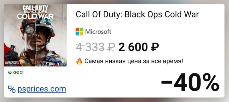 Скидка на игру Xbox Call Of Duty: Black Ops Cold War
