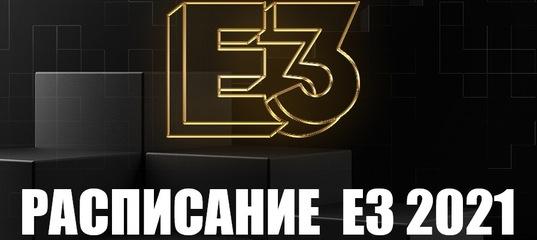 Даты и время основных конференций главной игровой выставки года