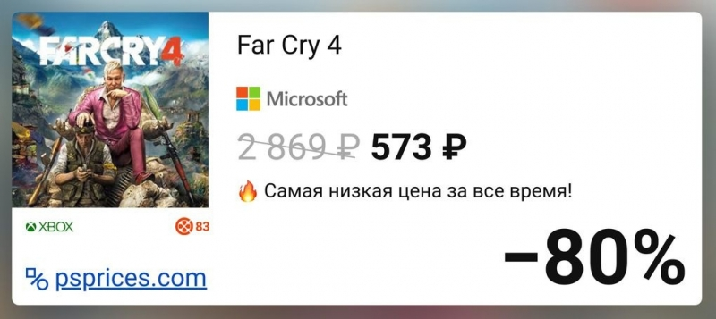 Скидка на игру Xbox Far Cry 4