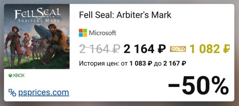 Скидка на игру Xbox Fell Seal: Arbiter's Mark