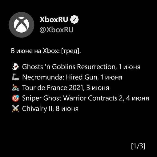 Хотите увидеть сразу все игры для Xbox, выходящие в этом месяце?