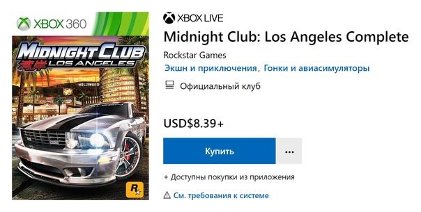 Скидка на игру Xbox И ещё один пост в тему «игр по обратной совместимости».