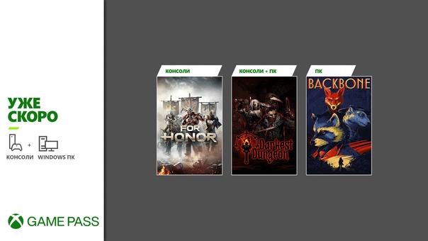 Игры, которые пополнят каталог Xbox Game Pass в ближайшее время: