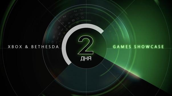 Как посмотреть трансляцию Xbox & Bethesda Games Showcase?