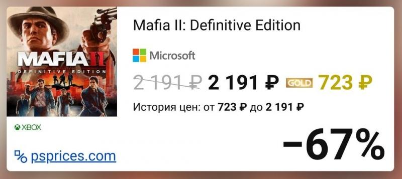 Скидка на игру Xbox Mafia II: Definitive Edition