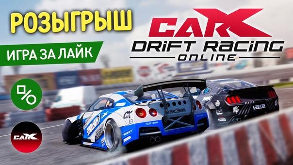 Скидка на игру Xbox Напоминаем, что у нас сейчас проходит розыгрыш CarX Drift Racing Online для Xbox One за ваш лайк.