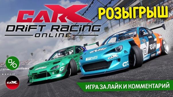 Скидка на игру Xbox Напоминаем, что у нас сейчас проходит розыгрыш CarX Drift Racing Online для Xbox One за ваш лайк и комментарий.
