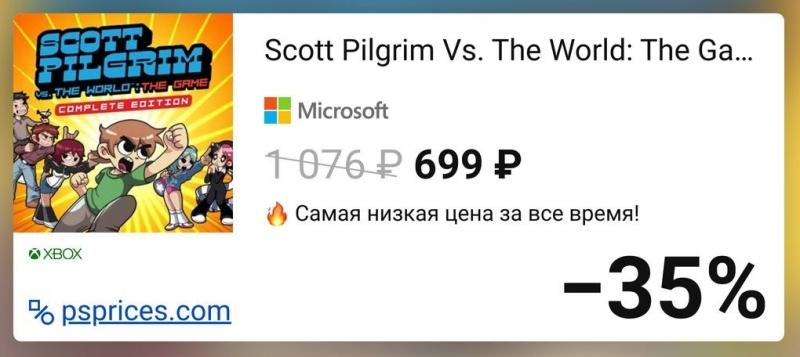 Скидка на игру Xbox Scott Pilgrim Vs. The World: The Game – Complete Edition