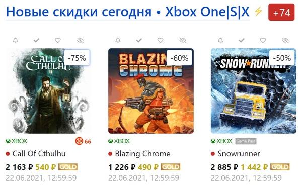 Скидка на игру Xbox Сегодня в Microsoft Store появилось немного новых еженедельных скидок.