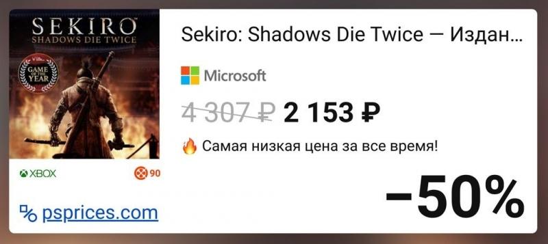 Скидка на игру Xbox Sekiro: Shadows Die Twice — Издание 'Игра Года'