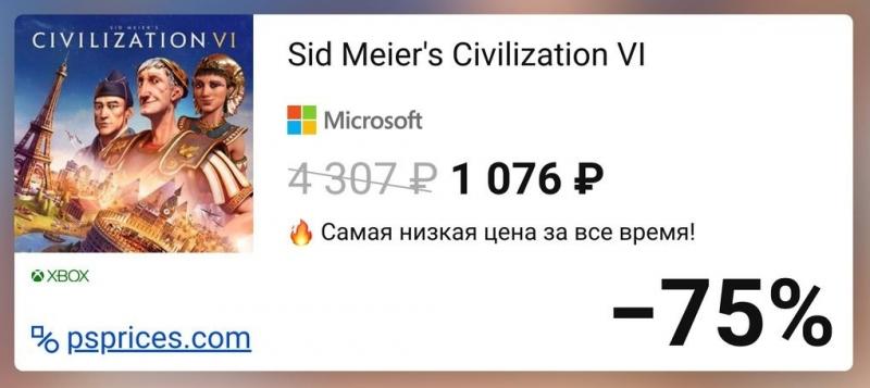 Скидка на игру Xbox Sid Meier's Civilization VI