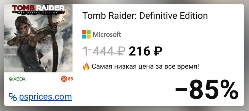 Скидка на игру Xbox Tomb Raider: Definitive Edition