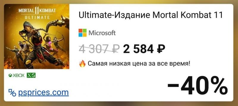 Скидка на игру Xbox Ultimate-Издание Mortal Kombat 11