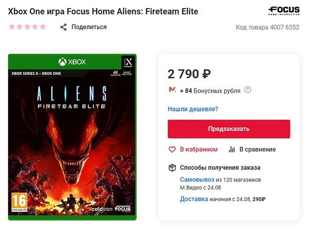 Скидка на игру Xbox В «М.Видео» и «Эльдорадо» открылись предзаказы на Aliens: Fireteam Elite.