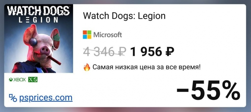 Скидка на игру Xbox Watch Dogs: Legion
