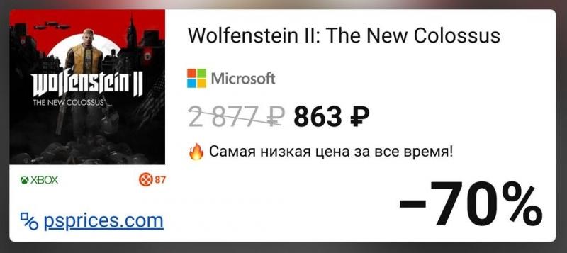 Скидка на игру Xbox Wolfenstein II: The New Colossus