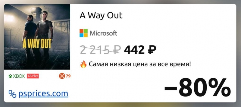 Скидка на игру Xbox A Way Out