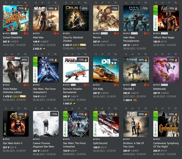 Скидка на игру Xbox Актуальные скидки в в Microsoft Store.